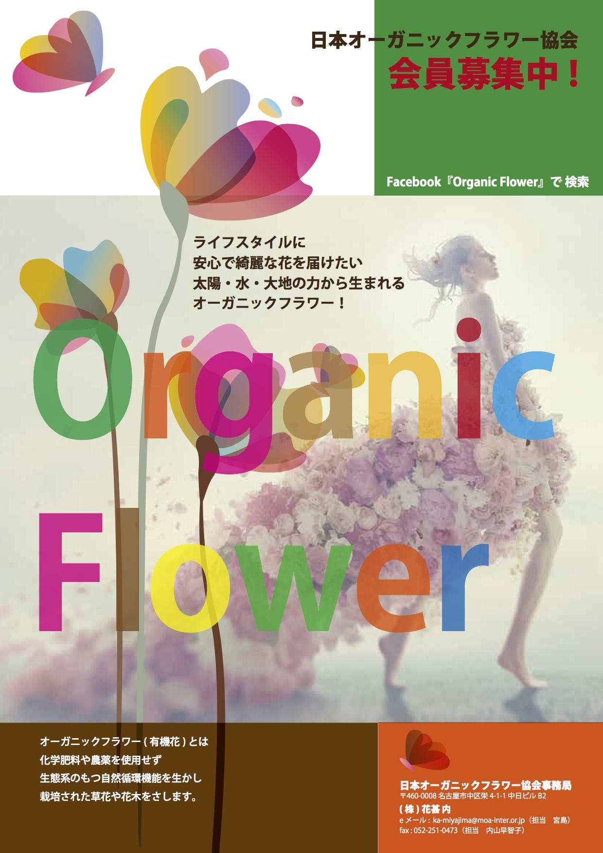 日本オーガニックフラワー協会パンフH1